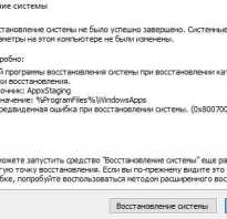 Ошибка 0x80070091 при восстановлении Windows 10
