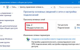 Как изменить общедоступную сеть на частную в Windows 10 (и наоборот)