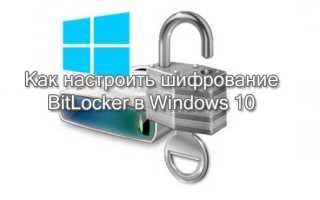 Как зашифровать диск с помощью BitLocker в Windows 10