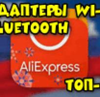 10 лучших Bluetooth- и Wi-Fi-адаптеров с AliExpress (подборка)