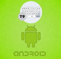 Как отключить Т9 и автозамену текста на Андроиде