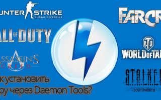 Как установить через DAEMON Tools игру » Как установить Windows 10