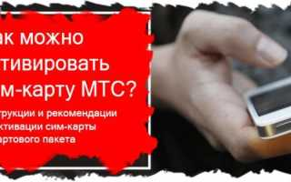 Первый способ активировать СИМ-карту МТС.