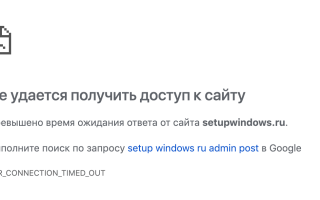 Ошибка Chrome: Не удается получить доступ к сайту. Решение!