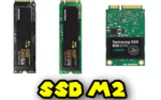 SSD M2 — как выбрать накопитель (тонкости с SATA и PCI-E, 2242, 2260, 2280, и ключами)