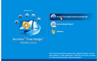 Как работает инструмент Activate Acronis Startup Recovery Manager «Восстановление при загрузке F11» в программе Acronis True Image 2016