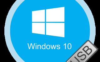 Как создать загрузочную UEFI GPT флешку с Windows 10, или почему при установке системы на новый ноутбук (ПК) возникают ошибки