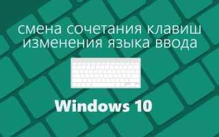 Как в Windows 10 сменить раскладку клавиатуры по умолчанию
