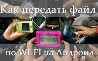 Как передавать файлы между компьютером и телефоном (Android) по Wi-Fi