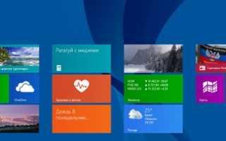 Как удалить обновления windows 8 и 8.1