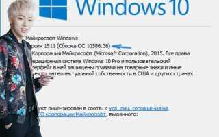 Как узнать версию и разрядность Windows 10