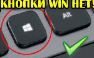 Нет кнопки Win на клавиатуре: что делать? Как можно нажать кнопку Windows альтернативным путем