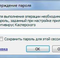 Как удалить Касперского, если забыл пароль