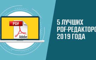 Лучшие редакторы PDF
