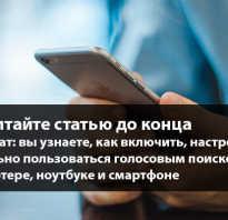 Как включить и настроить голосовой поиск от Яндекса и Google. Что делать, если голосовой поиск не работает