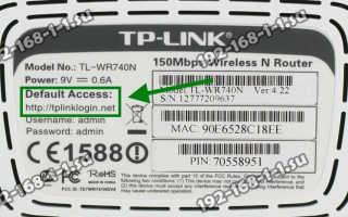 Tplinklogin.net и tplinkwifi.net — вход в настройки роутера ТП-Линк