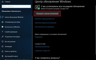 Как уже сейчас установить Windows 10 October 2018 Update