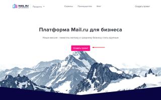 Как создать электронную почту: e-mail (на портале mail.ru). Настройка почты