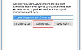 Как изменить папку загрузок в браузере Edge
