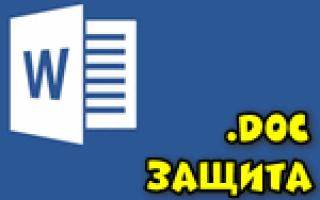 Как отключить защиту от редактирования документа в Microsoft Word