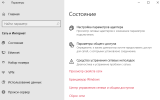 Cброс настроек сети windows 10