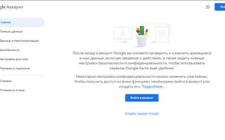 Как создать аккаунт в Google (регистрация в Гугле)