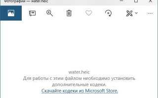 Как открыть файлы HEIC в Windows (или конвертировать их в JPG)