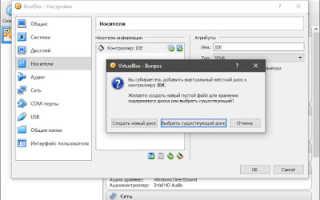 Как загрузить виртуальную машину VirtualBox с флешки UEFI