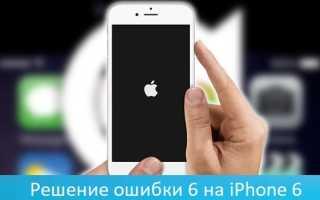 Ошибка 13 при восстановлении прошивки iPhone 4S, 5S, 6