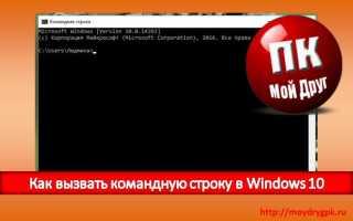 Как вызвать командную строку Windows 10