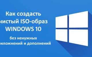 Как выделить одно необходимое издание из дистрибутива Windows 10