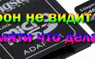 Телефон не видит microSD карту — что делать?!