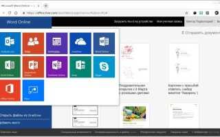 Microsoft Office бесплатно — онлайн версия офисных приложений
