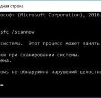 Целостность системных файлов » Как установить Windows 10