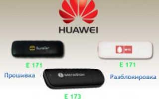 Прошивка модема Huawei E171, E173 и E173U-1 от Мегафон для разлочки