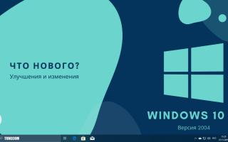 Что нового в Windows 10 May 2020 Update, версия 2004