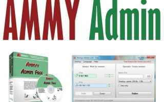 Как управлять удалённым компьютером с помощью программы Ammyy Admin