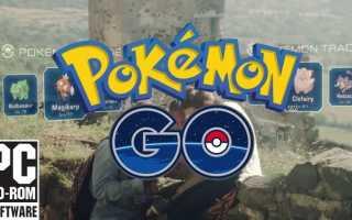 Как скачать игру Pokemon Go на компьютер