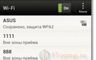 Ошибка WiFi — Сохранено, Защита WPA2