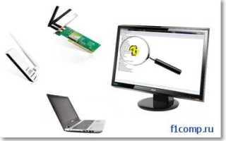 Как установить, обновить или удалить драйвер Wi-Fi (беспроводной сетевой адаптер)