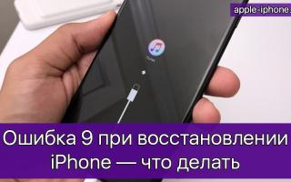 iPhone 5s — неизвестная ошибка 9 при восстановлении