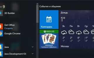 Как переустановить стандартные приложения в Windows 10