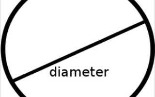 Как вставить знак диаметра в Word и Excel