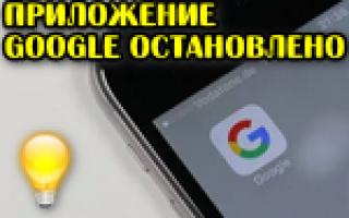 Стала появляться ошибка: «Приложение Google остановлено». Что делать?