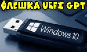 Создание мультизагрузочной UEFI флешки с файловой системой NTFS