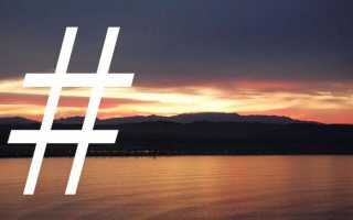 Популярные хэштеги в Инстаграм. Как сделать и вставить Hashtag Instagram?!