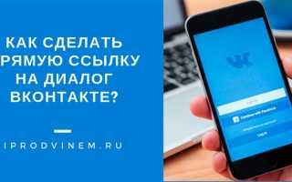 Ссылка на диалог ВКонтакте, Telegram, Viber, Фейсбук
