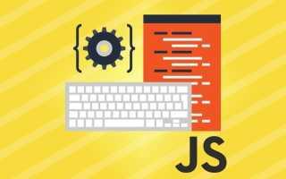 Что такое JavaScript и чем отличается от Java