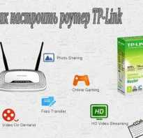 Настройка WiFi на TP-Link