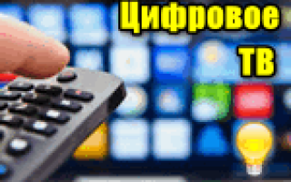 Как перейти на цифровое телевидение в России в 2019 (2020) году — все самое важное
